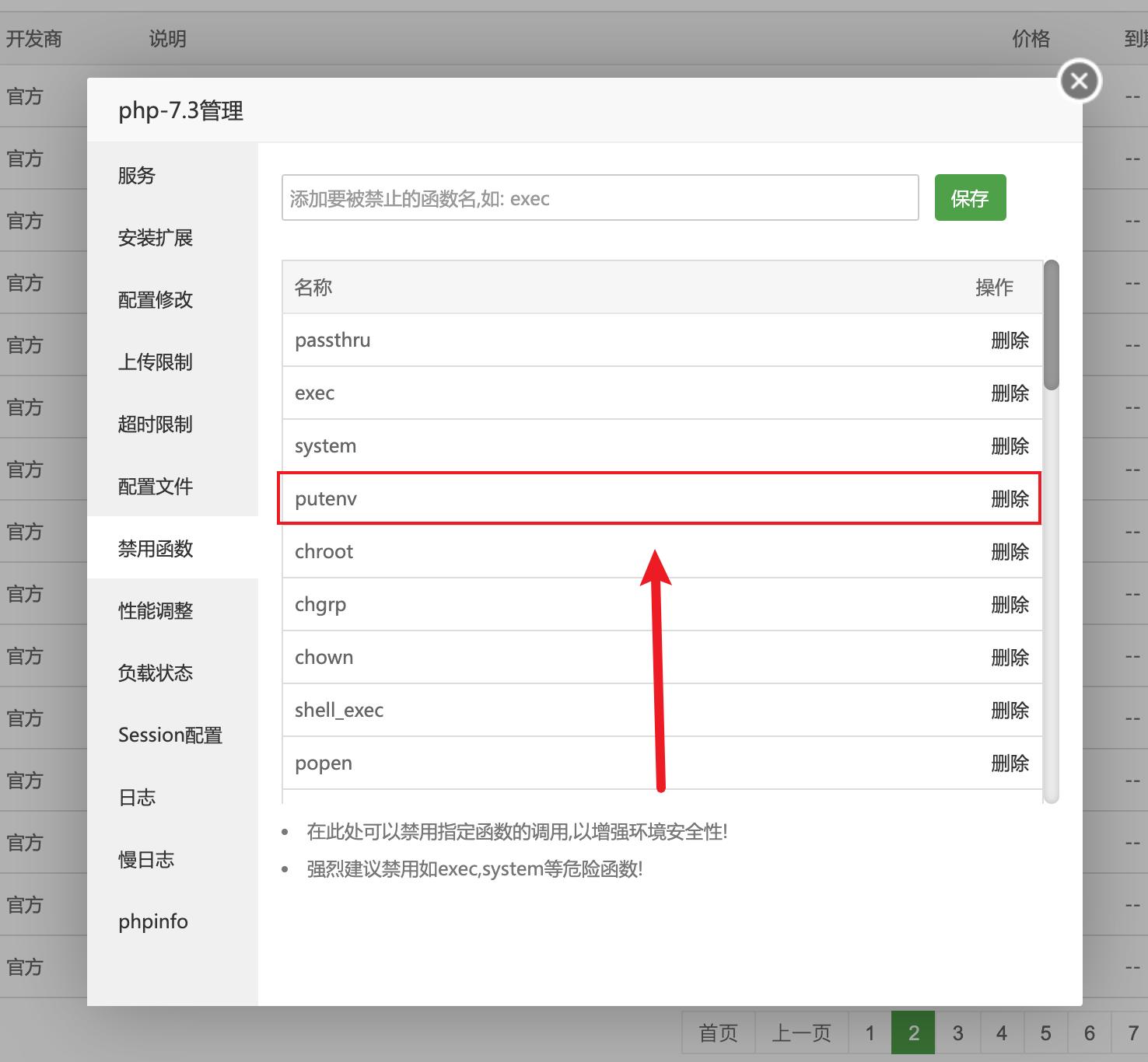 使用 composer 时提示putenv() has been disabled 解决方案